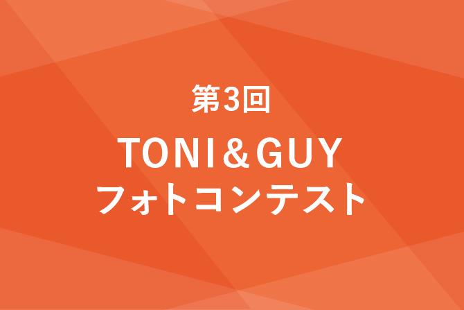 第3回 TONY & GUYフォトコンテスト
