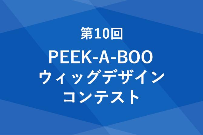 第10回 PEEK-A-BOOウィッグデザインコンテスト