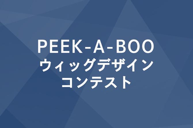 第14回 PEEK-A-BOOウィッグデザインコンテスト