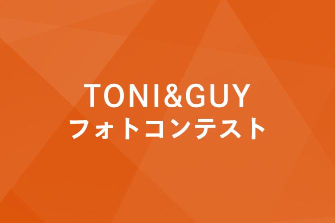 第4回 TONY & GUYフォトコンテスト
