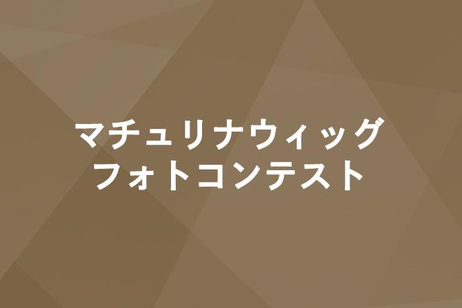 TONI&GUYフォトコンテスト作品募集