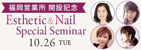 etsthetic_nail_seminar